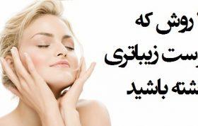 مراقبت از پوست با ۱۰ روش طلایی
